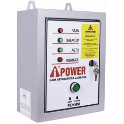 Блок автозапуска 230В, 50А для генераторов A5500E- A8500EA